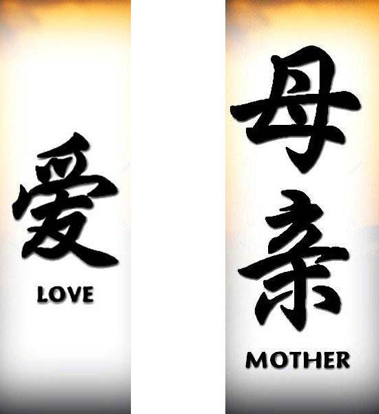 T11 татуировки иероглифы любовь мать