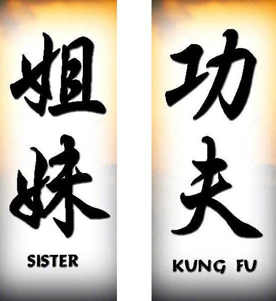 Татуировки иероглифы — Сестра, Кунг Фу