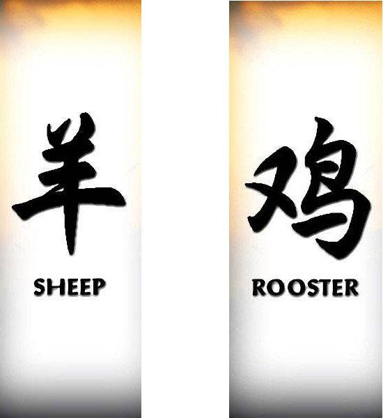 Татуировки иероглифы - Овца, Петух