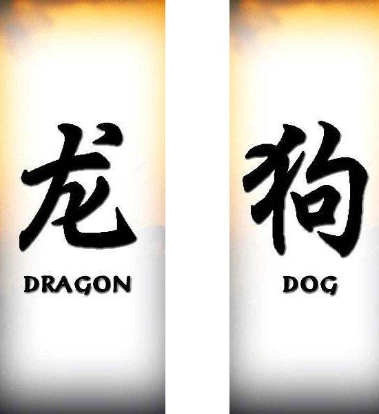 Татуировки иероглифы — Дракон, Собака