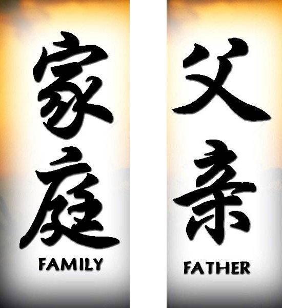 Татуировки иероглифы - Семья, Отец
