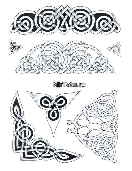 Эскизы татуировок — Кельтские узоры 11