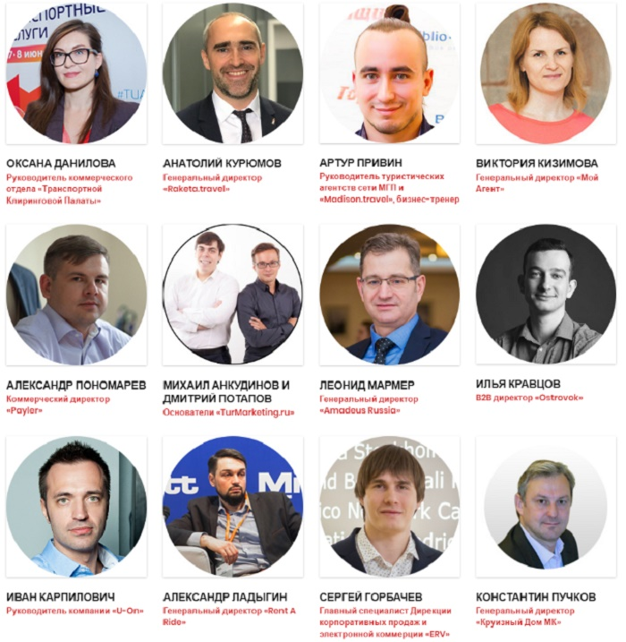Что будет на OTDYKH Travel Technology Conference?